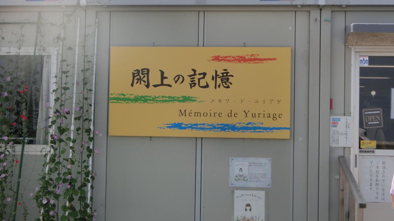 閖上の記憶の入り口の写真